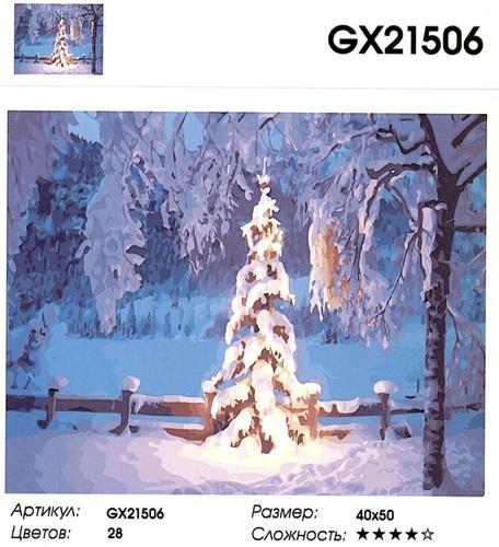 """РН GX21506 """"Заснеженная ель"""", 40х50 см"""