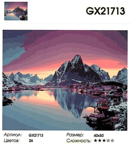"""РН GX21713 """"Вечерняя Аляска"""", 40х50 см"""