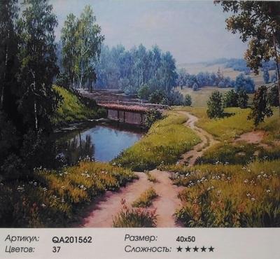 """QA201562 """"Тропинка к мосту через ручей"""", 40х50 см"""