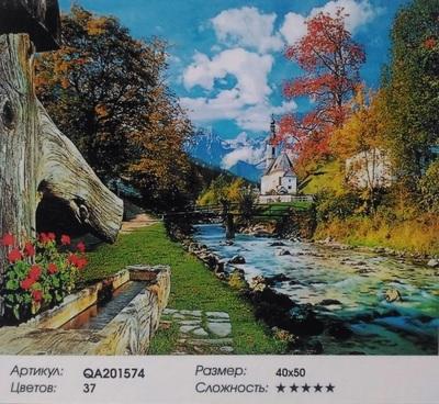 "QA201574 ""Церковь, речка, лоток"", 40х50 см"