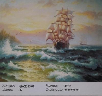 """QA201370 """"Парусник на закате"""", 40х50 см"""