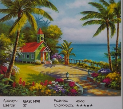 "QA201498 ""Зеленый домик среди пальм"", 40х50 см"
