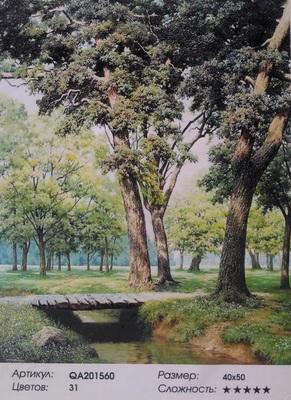 "QA201560 ""Мостик около деревьев"", 40х50 см"