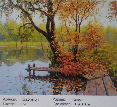 """Помостки у осеннего озера"", 40х50 см"