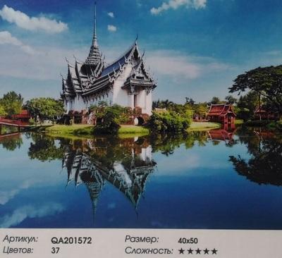 """QA201572 """"Тайский храм у озера"""", 40х50 см"""