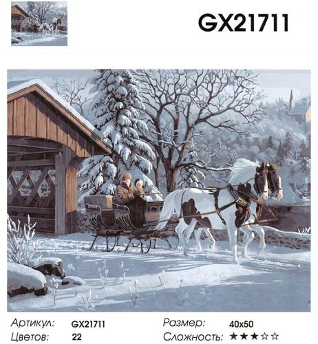 "РН GX21711 ""Лошади с санями, дом"", 40х50 см"