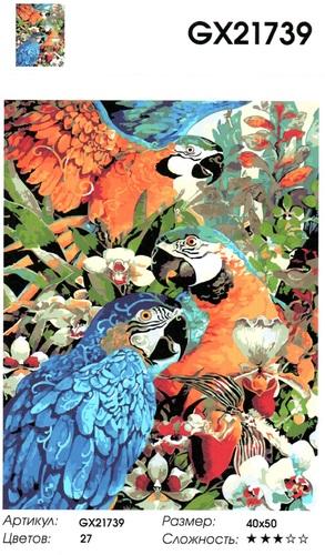 "РН GX21739 ""Попугаи в цветущем саду"", 40х50 см"