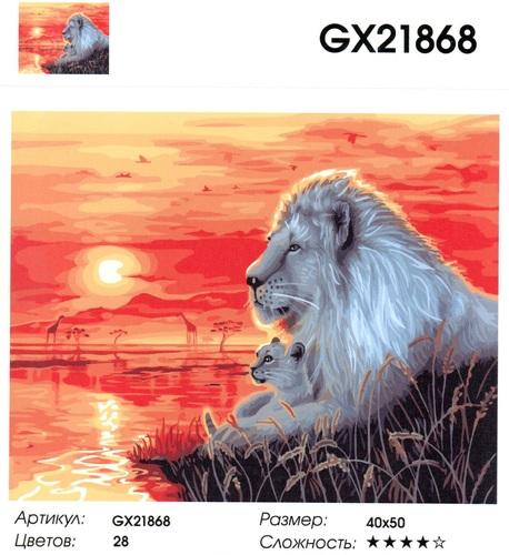 """РН GX21868 """"Лев со львенком на закате"""", 40х50 см"""