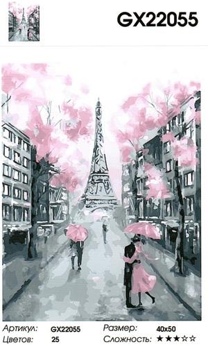 """РН GX22055 """"Серо-розовый Париж"""", 40х50 см"""