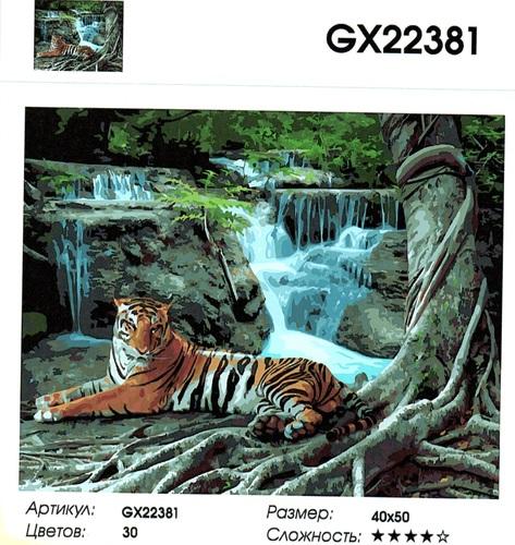 """РН GX22381 """"Тигр лежит у водопада"""", 40х50 см"""