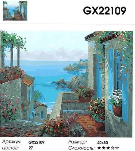 """РН GX22109 """"Цветущие дворы у моря"""", 40х50 см"""