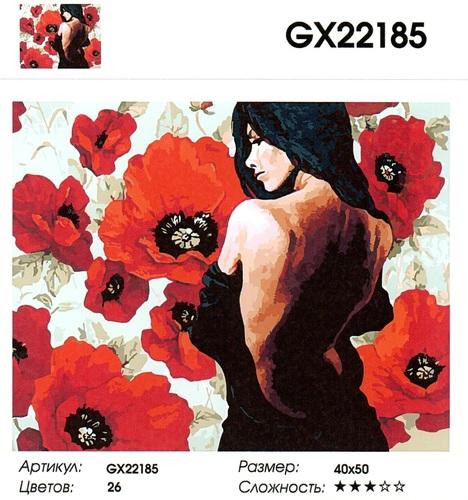 """РН GX22185 """"Девушка на фоне маков"""", 40х50 см"""