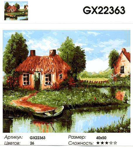 """РН GX22363 """"Хата у реки"""", 40х50 см"""