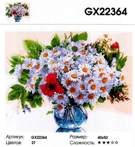 """РН GX22364 """"Букет ромашек и мак"""", 40х50 см"""