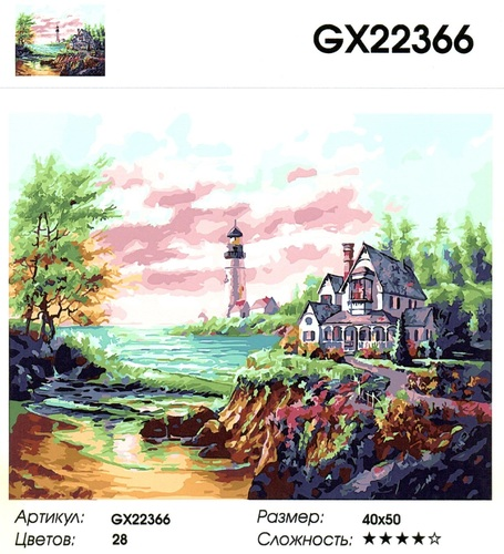"""РН GX22366 """"Маяк и дом"""", 40х50 см"""