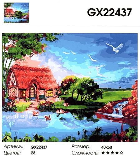 "РН GX22437 ""Сказочный домик у синего пруда"", 40х50 см"