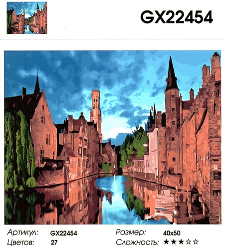 "РН GX22454 ""Каменный город на реке"", 40х50 см"