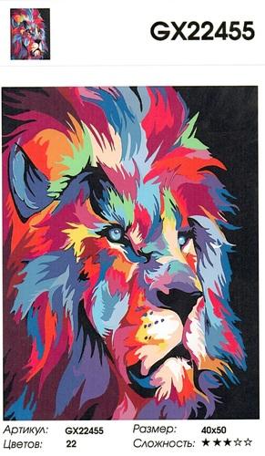 """РН GX22455 """"Радужный лев в полупрофиль"""", 40х50 см"""