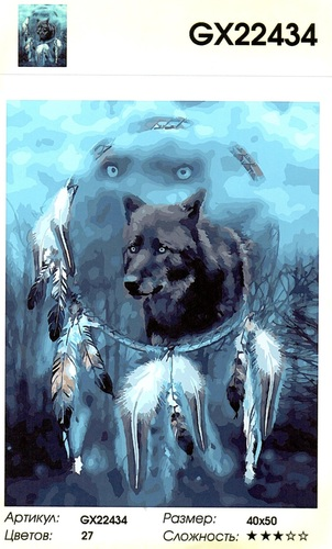 """РН GX22434 """"Ловец снов с черным волком"""", 40х50 см"""