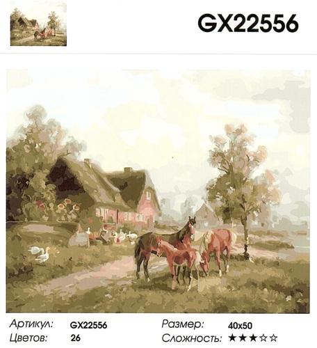 """РН GX22556 """"Три лошади, гуси, домик"""", 40х50 см"""
