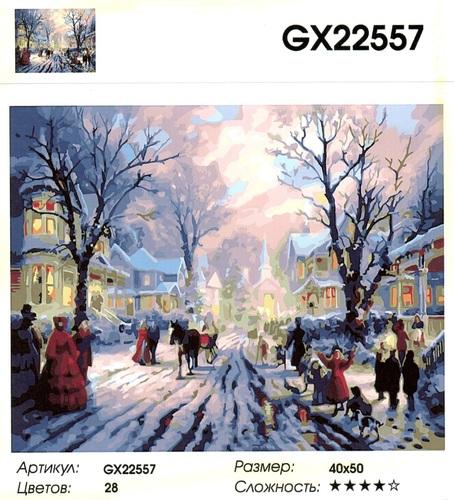 """РН GX22557 """"Старинное Рождество"""", 40х50 см"""
