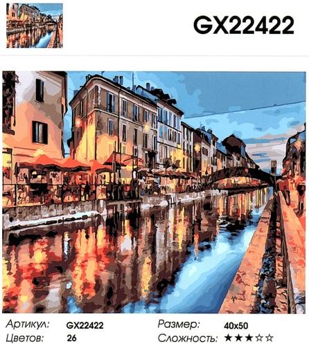 """РН GX 22422 """"Вечерний канал, мост, кафе"""", 40х50 см"""