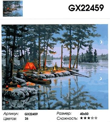 "РН GX 22459 ""Лодка, палатка, костер у озера"", 40х50 см"