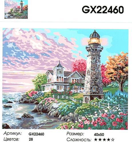 "РН GX 22460 ""Маяк и дом на цветущем берегу"", 40х50 см"
