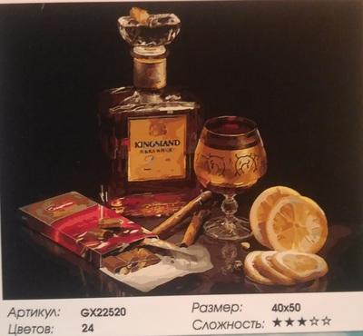 """РН GX 22520 """"Коньяк, шоколад, лимон"""", 40х50 см"""