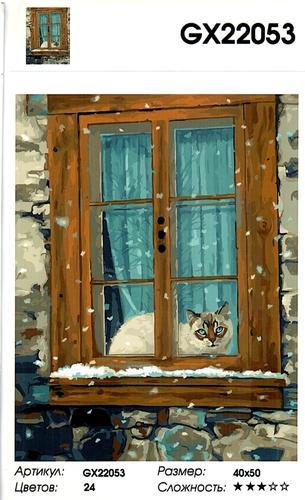 """РН GX 22053 """"Сиамский кот за окном"""", 40х50 см"""
