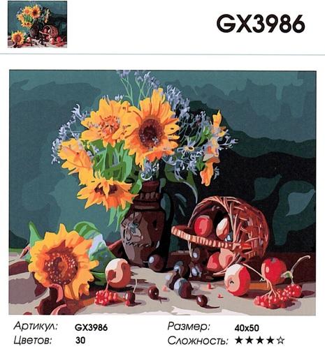 """РН GX 3986 """"Подсолнухи, корзина, яблоки, сливы"""", 40х50 см"""