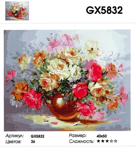 """РН GX 5832 """"Розы в золотой вазе"""", 40х50 см"""