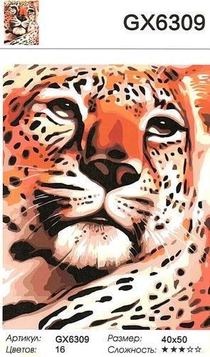 """РН GX 6309 """"Морда леопарда"""", 40х50 см"""