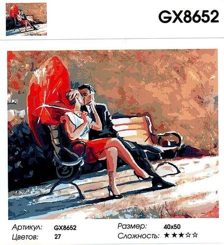 "РН GX 8652 ""Пара на лавочке под зонтом"", 40х50 см"