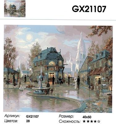 """РН GX21107 """"Старинный городской пруд"""", 40х50 см"""