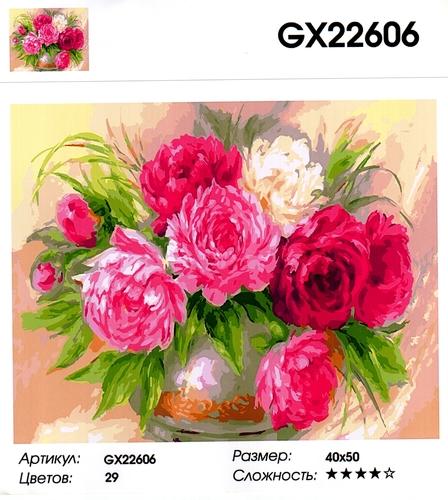 "РН GX 22606 ""Яркие пионы"", 40х50 см"