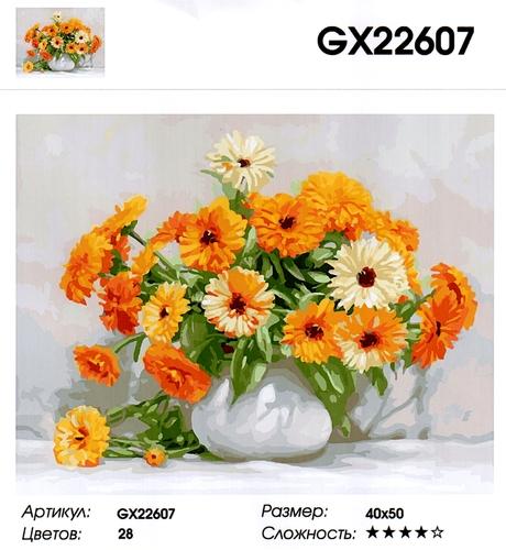 """РН GX 22607 """"Календула в белой вазе"""", 40х50 см"""