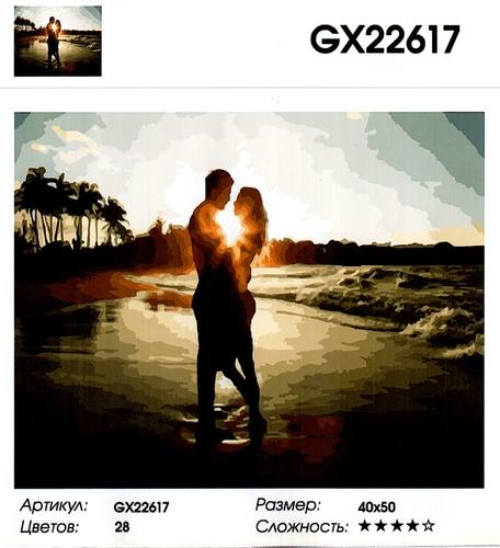 "РН GX 22617 ""Влюбленные у моря на закате"", 40х50 см"