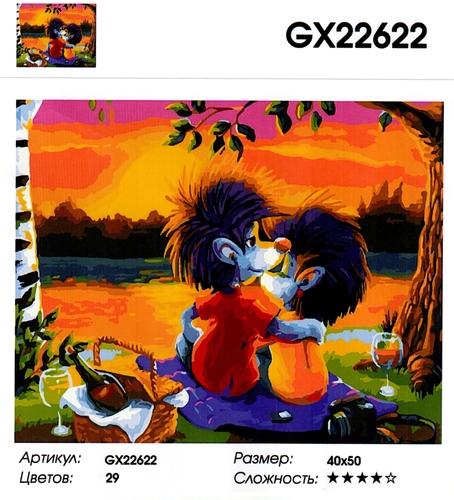 """РН GX 22622 """"Влюбленные ежи на пикнике"""", 40х50 см"""