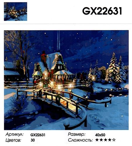 "РН GX 22631 ""Мостик к новогоднему домику"", 40х50 см"