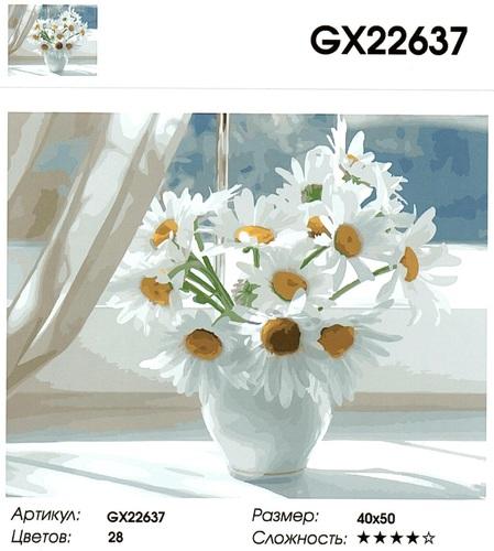 """РН GX 22637 """"Ромашки в белой вазе на окне"""", 40х50 см"""