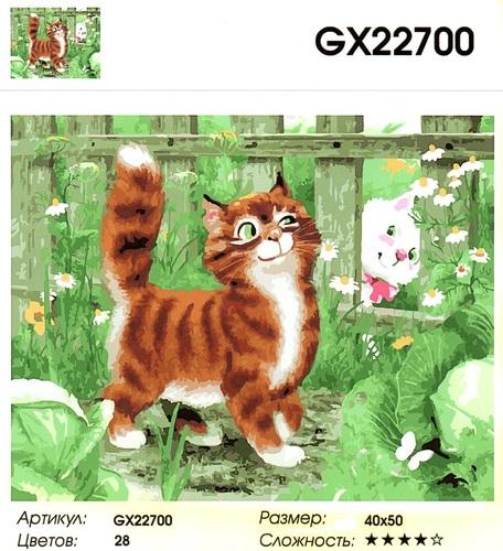 "РН GX 22700 ""Рыжий кот гуляет у забора"", 40х50 см"