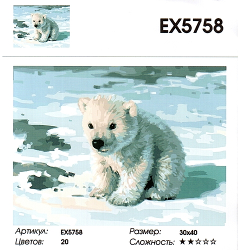"РЗ EХ5758 ""Белый медвежонок"", 30х40 см"
