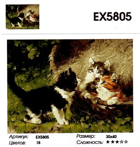 "РЗ EХ5805 ""Три котенка"", 30х40 см"