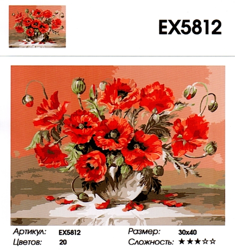"РЗ EХ5812 ""Маки на столе в стеклянной вазе"", 30х40 см"