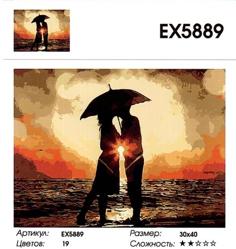 """РЗ EХ5889 """"Влюбленные под зонтом на закате"""", 30х40 см"""
