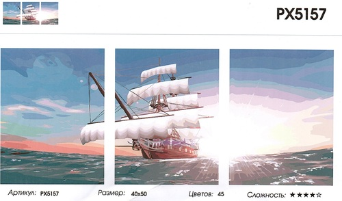 "РТ РХ5157 ""Парусник на восходе солнца"", 40х50х3"