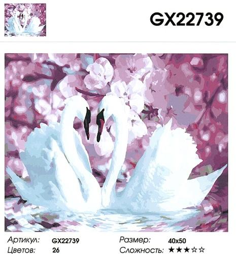"""РН GX22739 """"Два лебедя на фоне цветущей сакуры"""", 40х50 см"""