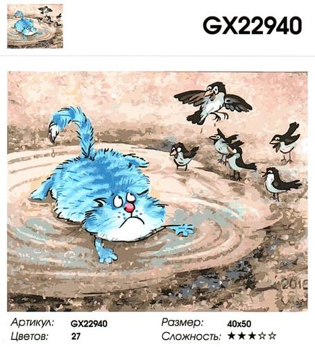 "РН GX22940 ""Кот в луже и воробьи"", 40х50 см"
