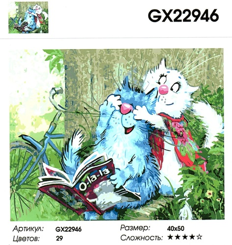"""РН GX22946 """"Кошка закрывает глаза коту"""", 40х50 см"""
